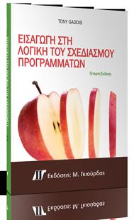 eisagogi-logiki_sxediasi.png