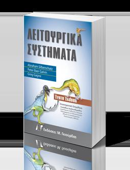 leitourgika_sistimata9i_ekdosi.png