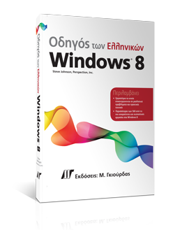 odigos_ton_windows_8.png
