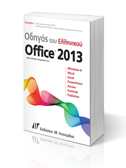 odigos_tou_greek_office_2013.png